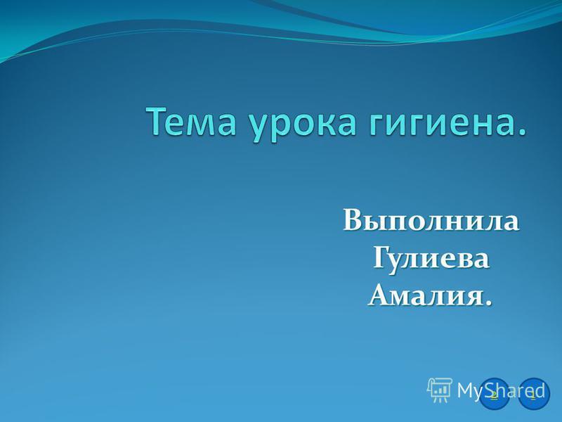 Выполнила Гулиева Амалия. 12