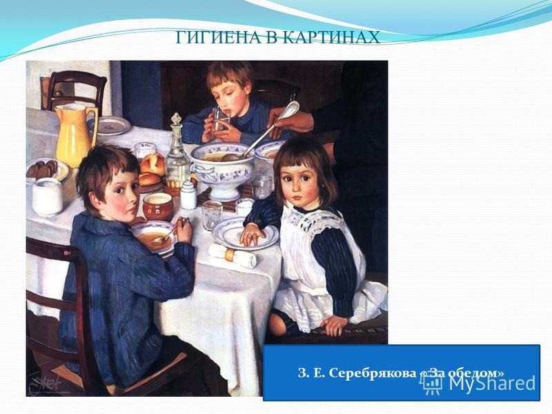 ГИГИЕНА В КАРТИНАХ З. Е. Серебрякова « За обедом»