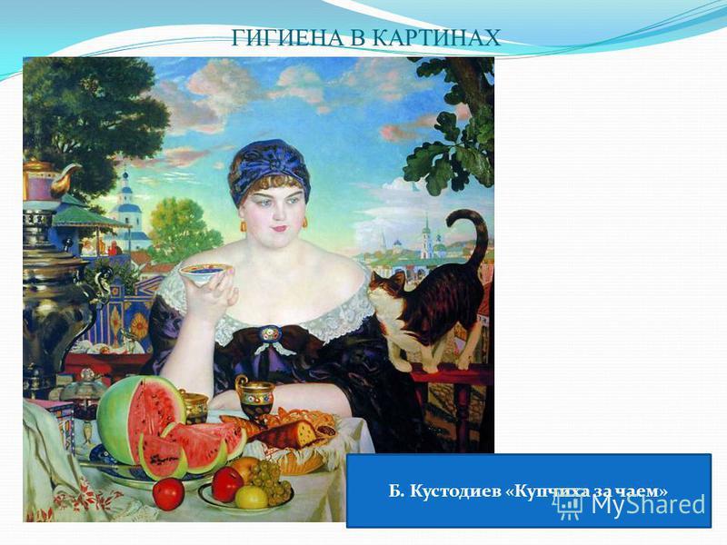 ГИГИЕНА В КАРТИНАХ Б. Кустодиев «Купчиха за чаем»