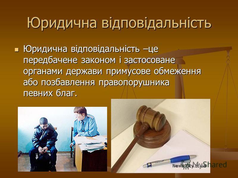 Юридична відповідальність Юридична відповідальність –це передбачене законом і застосоване органами держави примусове обмеження або позбавлення правопорушника певних благ. Юридична відповідальність –це передбачене законом і застосоване органами держав
