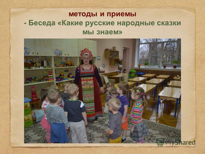 методы и приемы - Беседа «Какие русские народные сказки мы знаем»