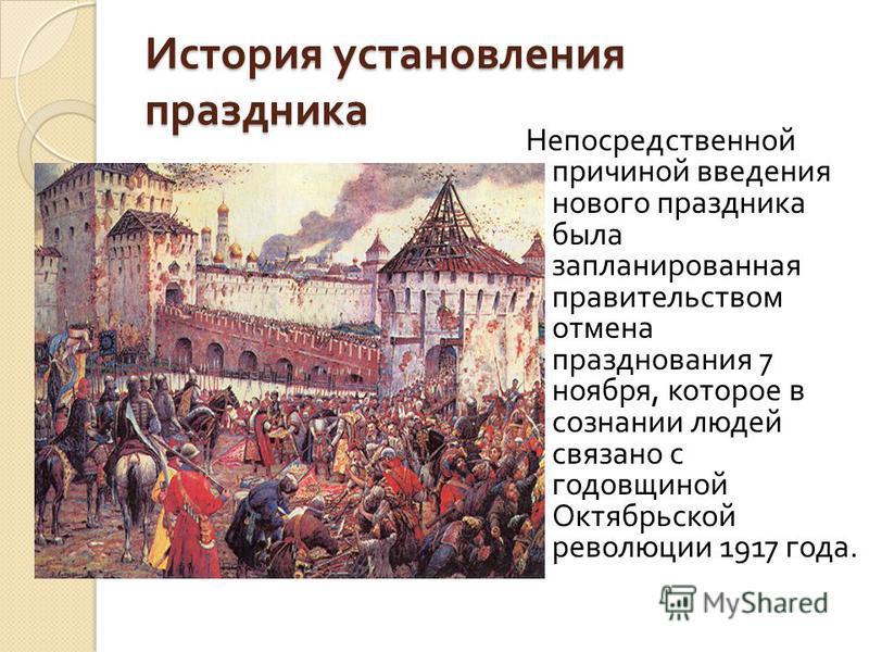 История установления праздника Непосредственной причиной введения нового праздника была запланированная правительством отмена празднования 7 ноября, которое в сознании людей связано с годовщиной Октябрьской революции 1917 года.