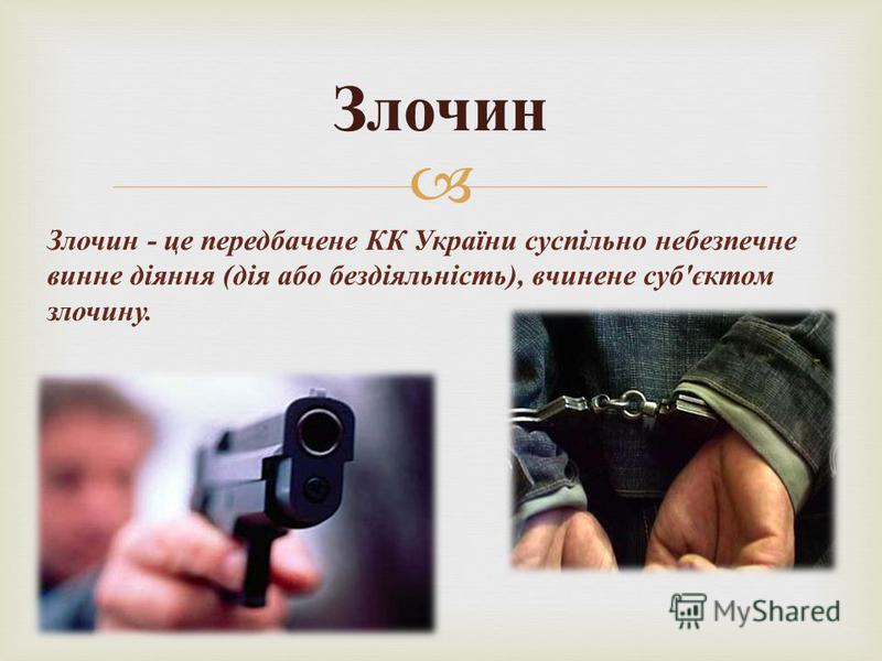 Злочин - це передбачене КК України суспільно небезпечне винне діяння ( дія або бездіяльність ), вчинене суб ' єктом злочину. Злочин