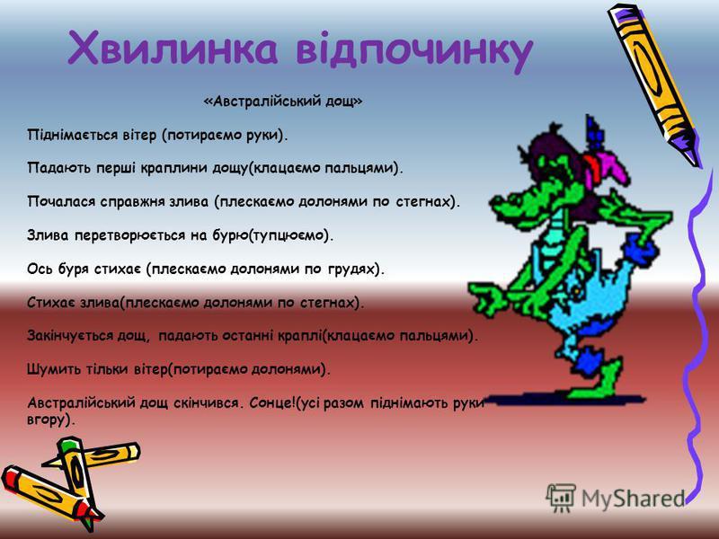 Основним нормативно-правовим актом у галузі освіти є Закон України «Про освіту». Він закріплює: 1) принципи освіти; 2) систему освіти; 3) визначає учасників навчального процесу; 4) права та обов'язки учасників навчального процесу. 5. порядок управлі