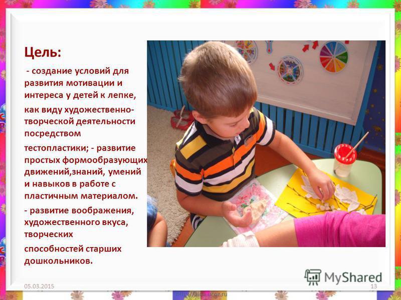 Цель: - создание условий для развития мотивации и интереса у детей к лепке, как виду художественно- творческой деятельности посредством тестопластики; - развитие простых формообразующих движений,знаний, умений и навыков в работе с пластичным материал