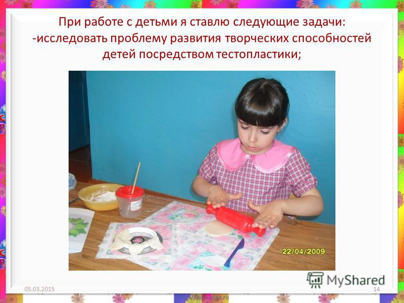 При работе с детьми я ставлю следующие задачи: -исследовать проблему развития творческих способностей детей посредством тестопластики; 05.03.201514