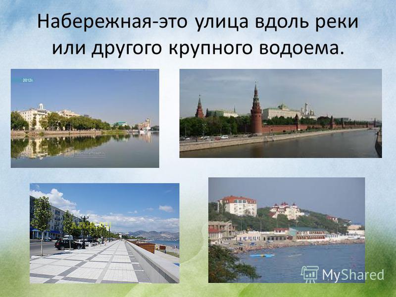 Набережная-это улица вдоль реки или другого крупного водоема.