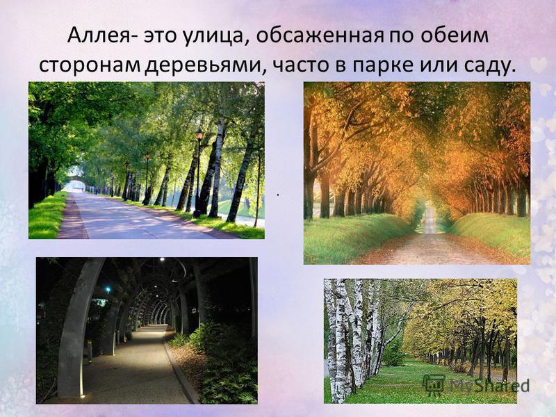 Аллея- это улица, обсаженная по обеим сторонам деревьями, часто в парке или саду..