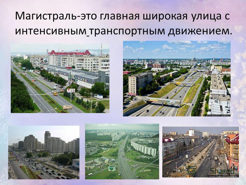 Магистраль-это главная широкая улица с интенсивным транспортным движением.