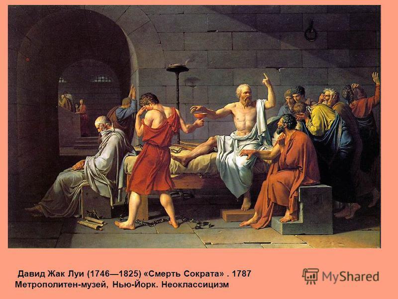 Давид Жак Луи (17461825) «Смерть Сократа». 1787 Метрополитен-музей, Нью-Йорк. Неоклассицизм