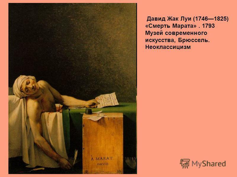 Давид Жак Луи (17461825) «Смерть Марата». 1793 Музей современного искусства, Брюссель. Неоклассицизм