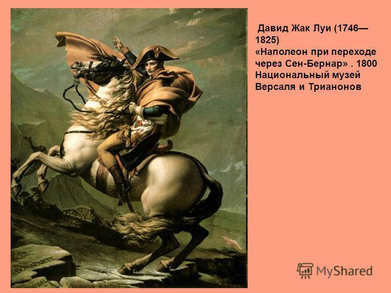 Давид Жак Луи (1746 1825) «Наполеон при переходе через Сен-Бернар». 1800 Национальный музей Версаля и Трианонов
