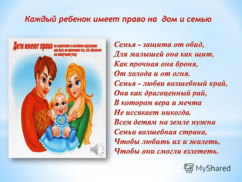 Каждый ребенок имеет право на жизнь Ребенок – это дар любви Храни его и с ним живи В единстве и созвучье тонком Ты отвечаешь за ребенка. В каждом имени есть свет, В каждом – солнышка привет С милым, нежным малышом Свет любви приходит в дом. Каждый ре