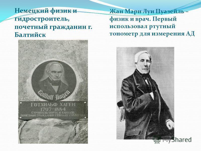 Немецкий физик и гидростроитель, почетный гражданин г. Балтийск Жан Мари Луи Пуазейль – физик и врач. Первый использовал ртутный тонометр для измерения АД
