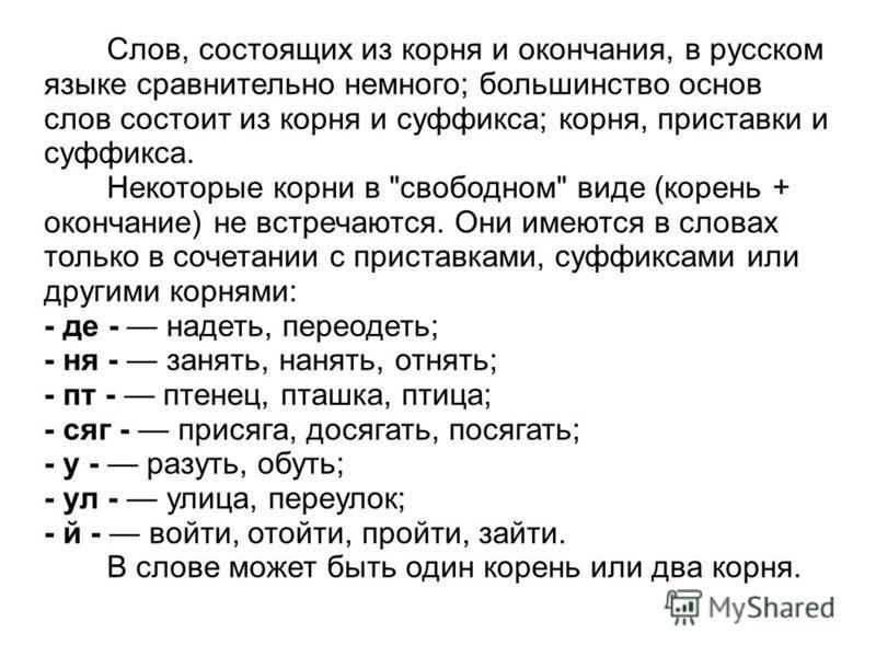 Слов, состоящих из корна и окончания, в русском языке сравнительно немного; большинство основ слов состоит из корна и суффикса; корна, приставки и суффикса. Некоторые корни в