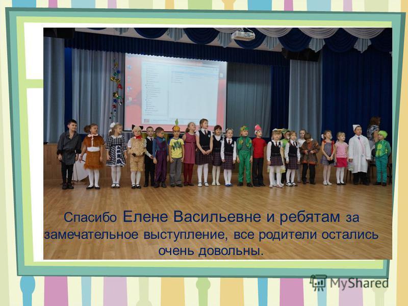 Спасибо Елене Васильевне и ребятам за замечательное выступление, все родители остались очень довольны.