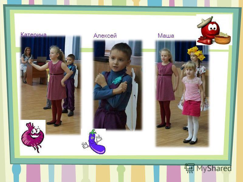 Катерина Алексей Маша