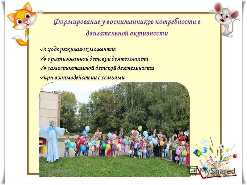 Формирование у воспитанников потребности в двигательной активности в ходе режимных моментов в организованной детской деятельности в самостоятельной детской деятельности при взаимодействии с семьями