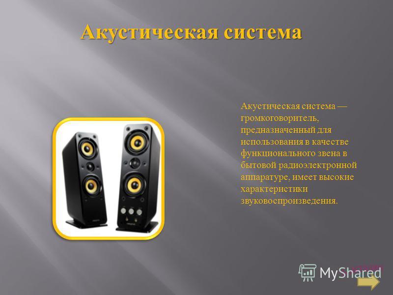 Акустическая система Акустическая система громкоговоритель, предназначенный для использования в качестве функционального звена в бытовой радиоэлектронной аппаратуре, имеет высокие характеристики звуковоспроизведения.