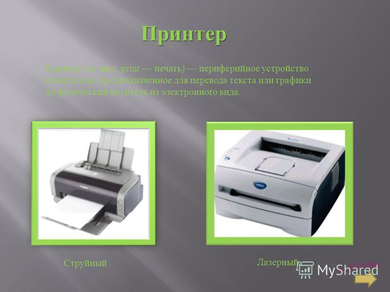 Принтер Принтер (от англ. print печать) периферийное устройство компьютера, предназначенное для перевода текста или графики на физический носитель из электронного вида. Струйный Лазерный