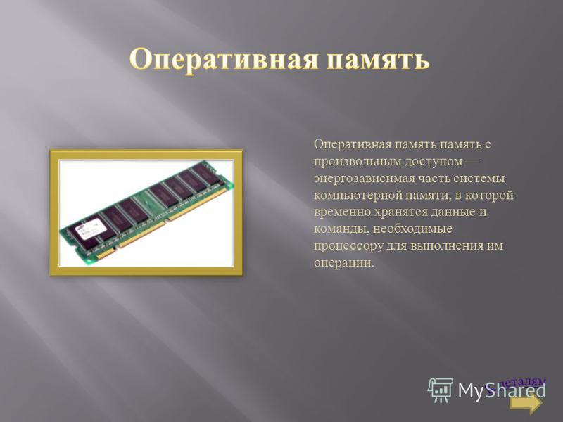 Оперативная память память с произвольным доступом энергозависимая часть системы компьютерной памяти, в которой временно хранятся данные и команды, необходимые процессору для выполнения им операции.