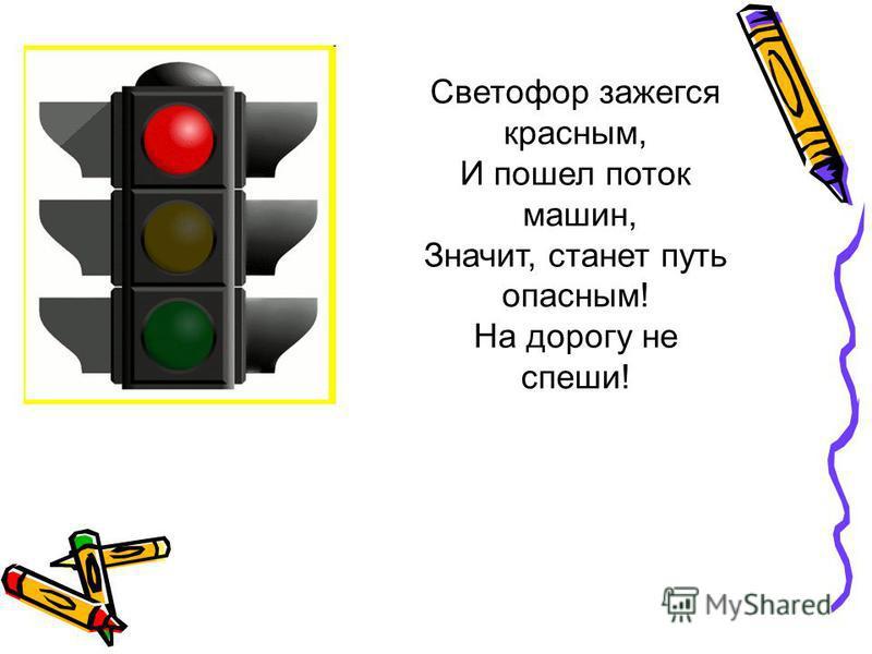 Светофор зажегся красным, И пошел поток машин, Значит, станет путь опасным! На дорогу не спеши!