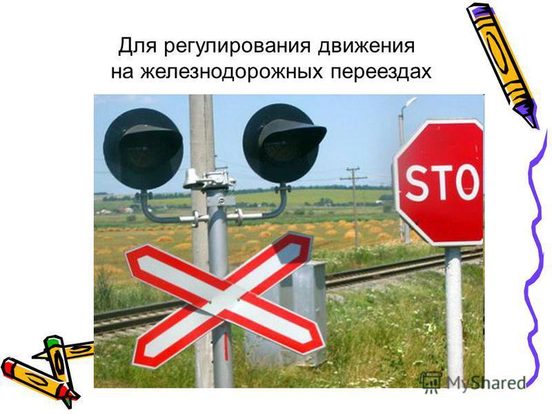 Для регулирования движения на железнодорожных переездах