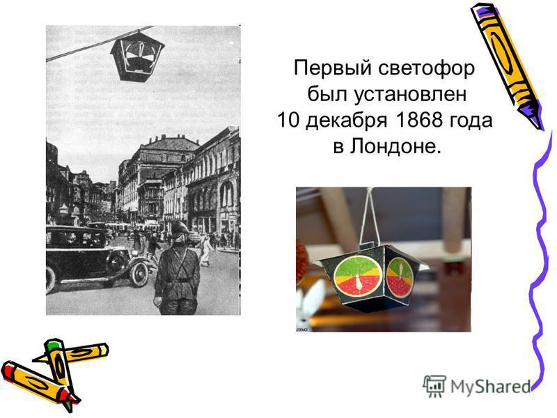 Первый светофор был установлен 10 декабря 1868 года в Лондоне.