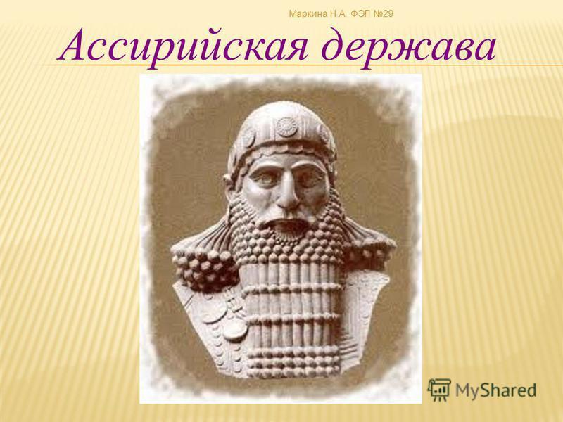 Ассирийская держава Маркина Н.А. ФЭЛ 29