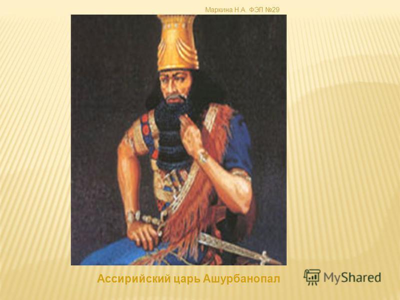 Ассирийский царь Ашурбанопал Маркина Н.А. ФЭЛ 29