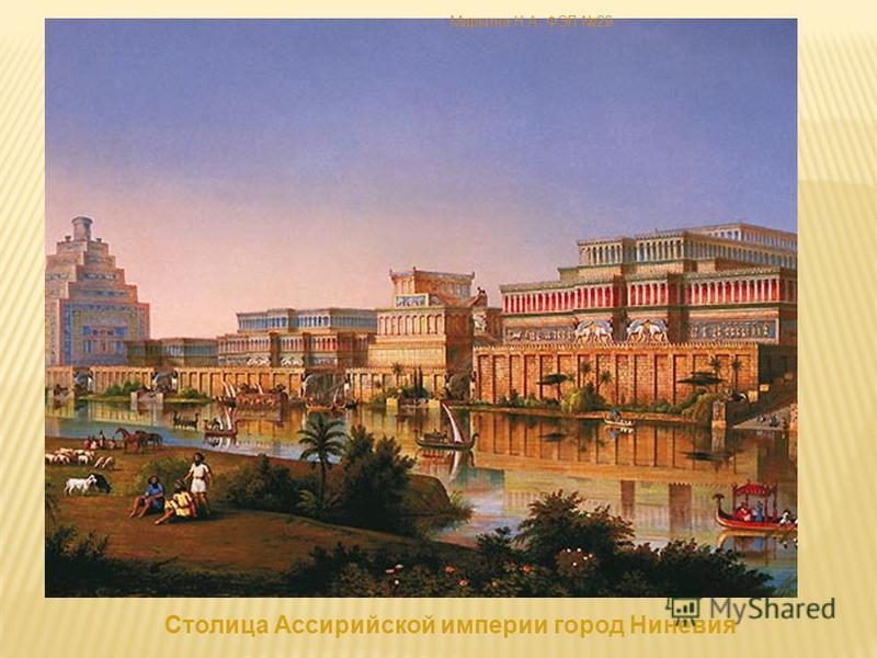 Столица Ассирийской империи город Ниневия Маркина Н.А. ФЭЛ 29