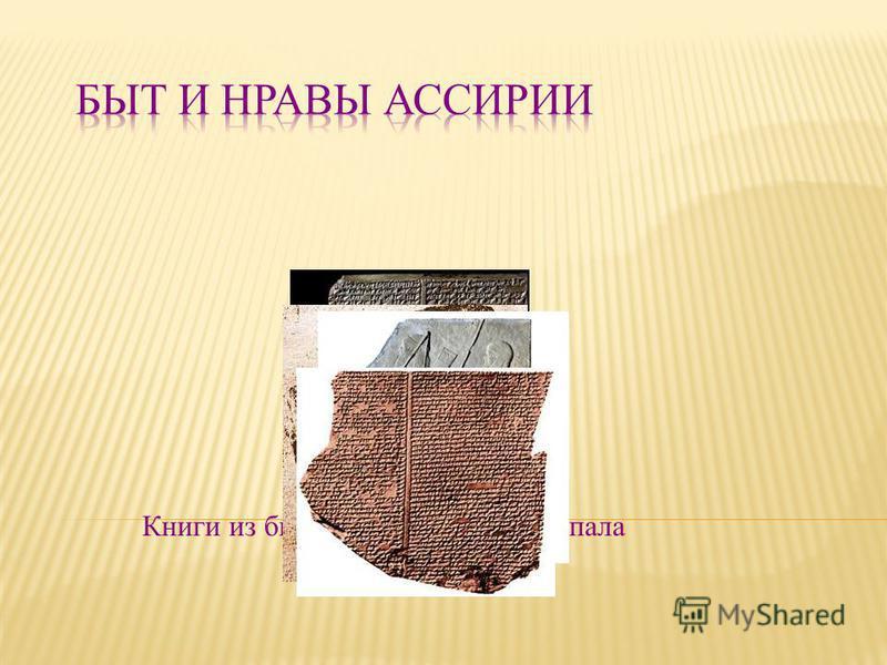 Книги из библиотеки Ашшурбанапала
