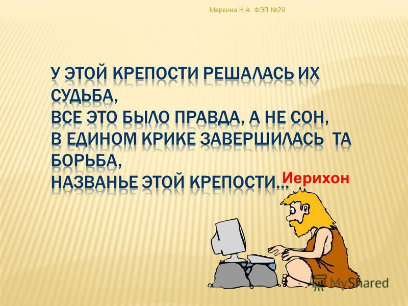 Иерихон Маркина Н.А. ФЭЛ 29