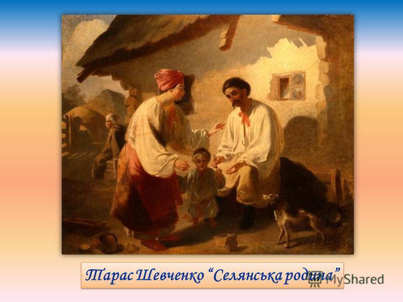 Тарас Шевченко Селянська родина