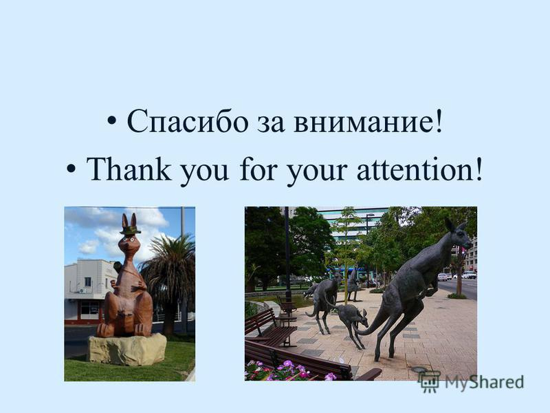 Спасибо за внимание! Thank you for your attention!