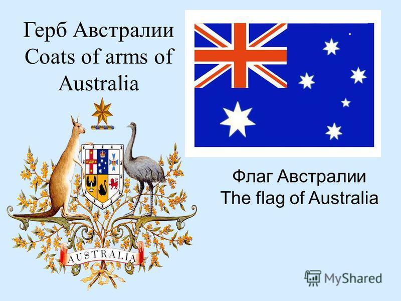 Герб Австралии Coats of arms of Australia Флаг Австралии The flag of Australia