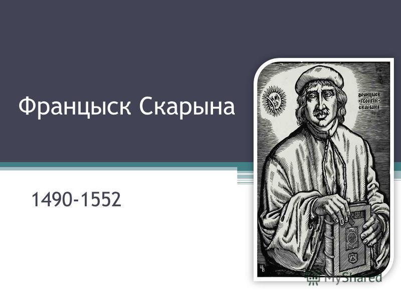 Францыск Скарына 1490-1552