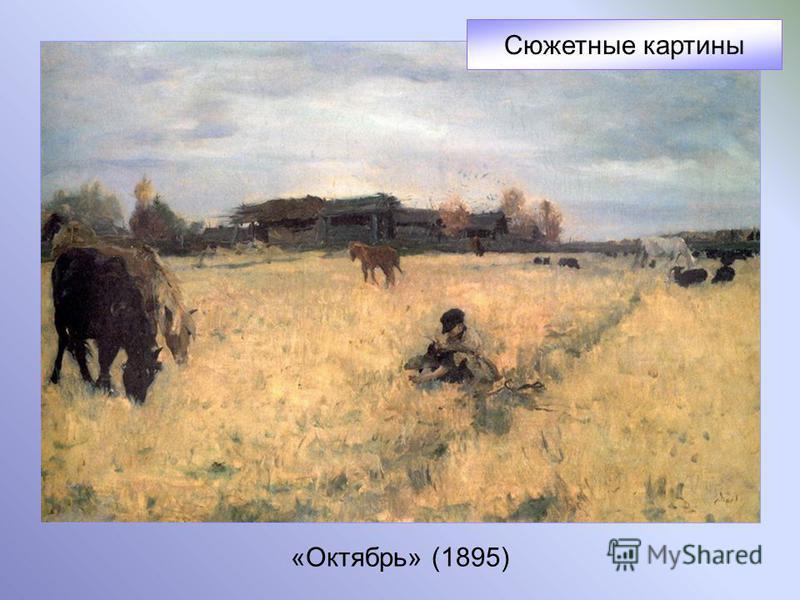 «Октябрь» (1895) Сюжетные картины
