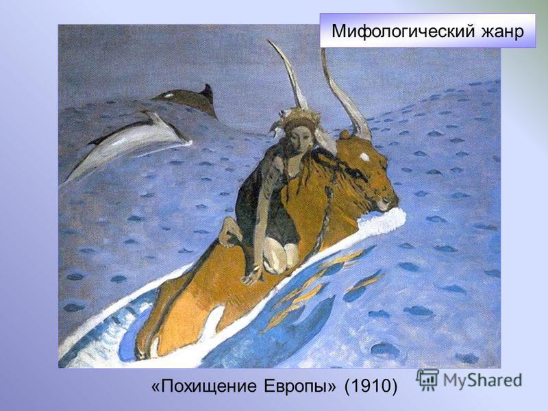 «Похищение Европы» (1910) Мифологический жанр