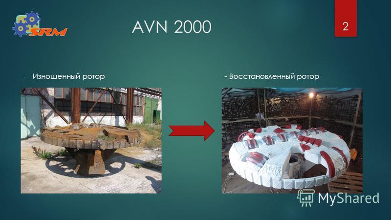 AVN 2000 - Изношенный ротор- Восстановленный ротор 2