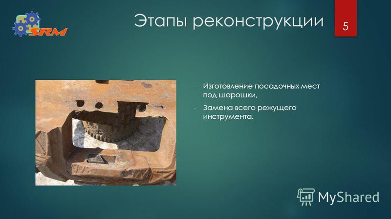 Этапы реконструкции - Изготовление посадочных мест под шарошки, - Замена всего режущего инструмента. 5