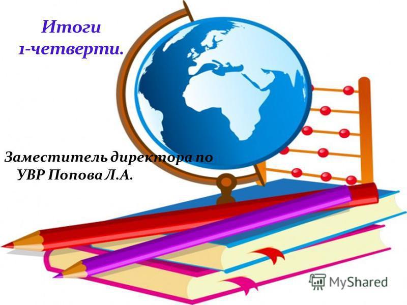 Заместитель директора по УВР Попова Л.А.