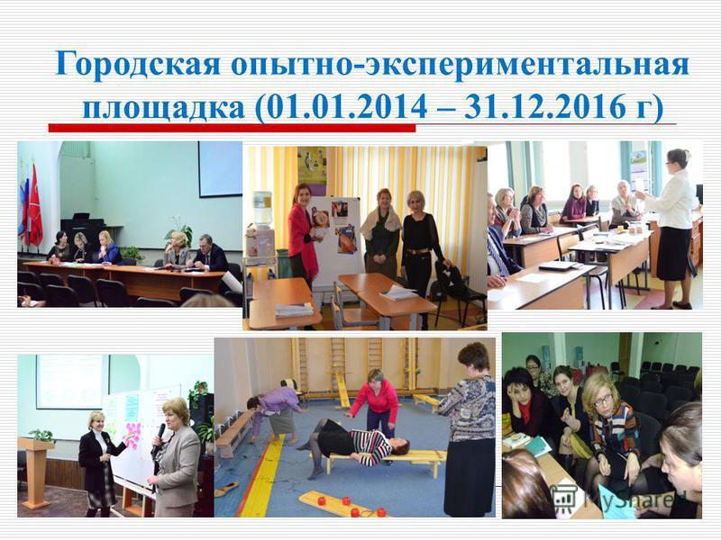 Городская опытно-экспериментальная площадка (01.01.2014 – 31.12.2016 г)