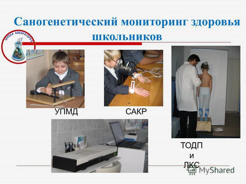 Саногенетический мониторинг здоровья школьников ТОДП и ЛКС УПМД САКР