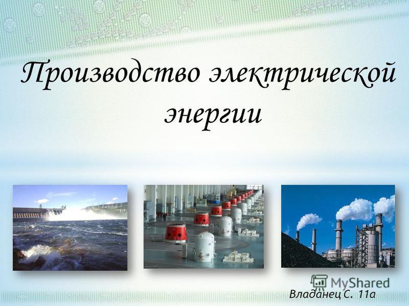 Производство электрической энергии Владанец С. 11 а