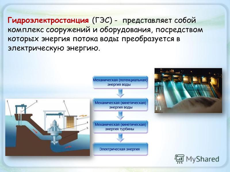 Гидроэлектростанция (ГЭС) - представляет собой комплекс сооружений и оборудования, посредством которых энергия потока воды преобразуется в электрическую энергию.