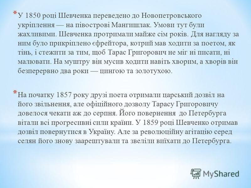 * 5 квітня 1847 року Шевченка було заарештовано і відправлено до Петербурга. Тут, у казематі, він провів квітень і травень. Проте його звинувачували, головним чином, не в участі в Кирило-Мефодіївському братстві, а в написанні революційних творів. * П