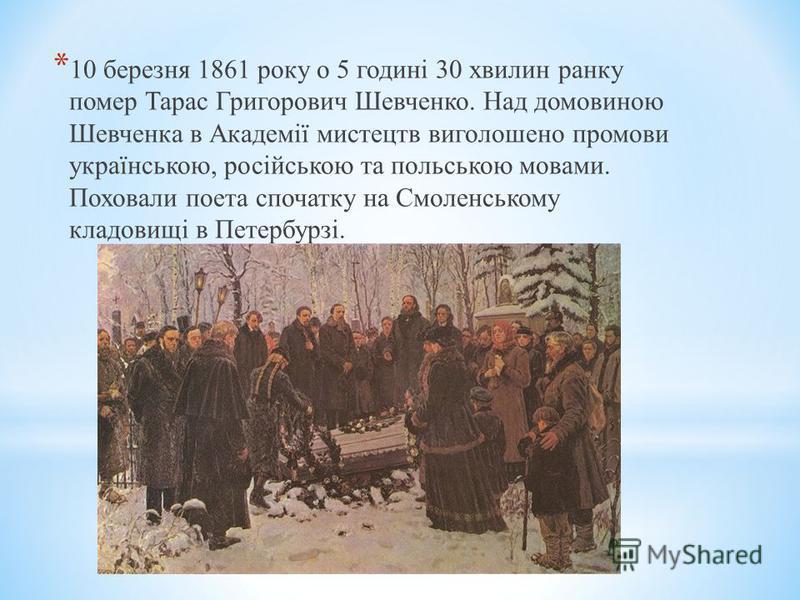 * Тарас Шевченко - не лише поет і прозаїк, а й драматург. Написав він декілька п'єс, але повністю збереглися лише драма