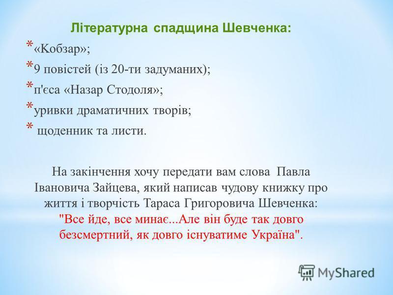 * 26 квітня 1861 року домовину із тілом поета поїздом повезли до Москви. На Україну труну везли кіньми. До Києва прах Шевченка привезли 6 травня увечері, а наступного дня його перенесли на пароплав