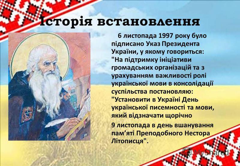 Історія встановлення 6 листопада 1997 року було підписано Указ Президента України, у якому говориться: